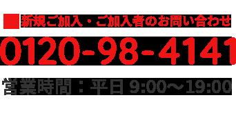 ご加入に関するお問合わせ 0120-98-4141 営業時間 平日9:00?19:00(土日祝休み)