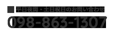にらいサポート 098-863-0522 平日 9:00?21:00 土日祝 9:00?18:00